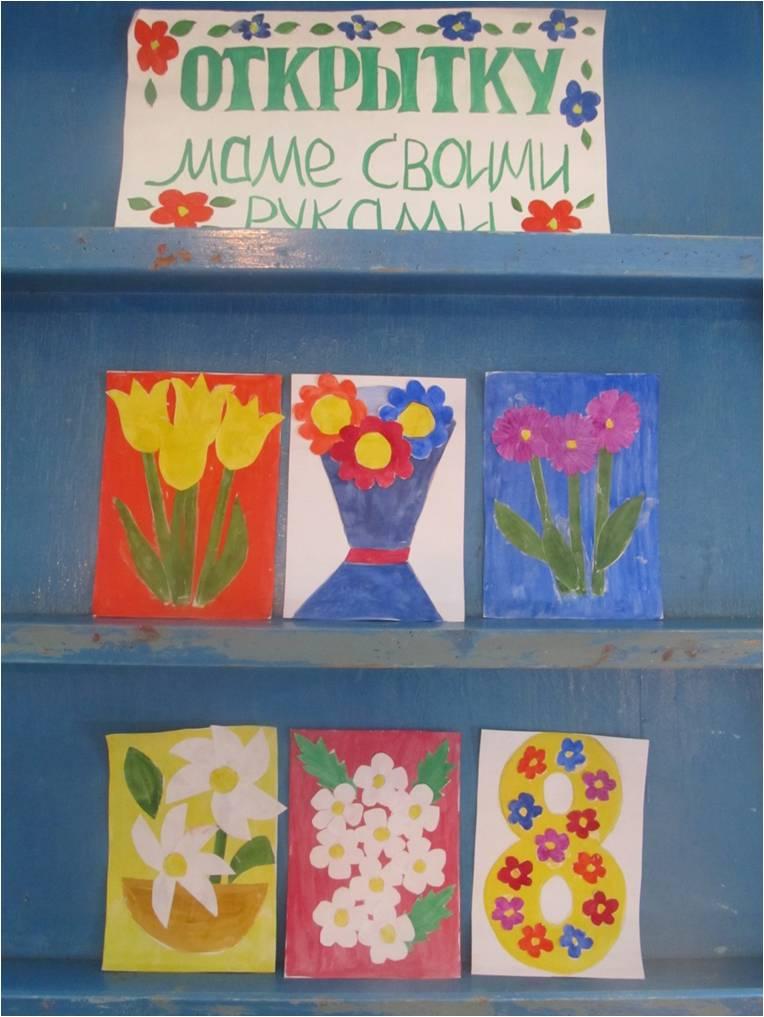 Выставка открытка для мамы, 90х